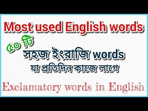 Most used English words | Daily use English words | Exclamatory sentence examples | সহজ ইংরাজি শব্দ