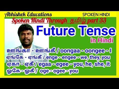 Xxx Mp4 Tenses In Hindi Through Tamil Future Tense In Hindi Spoken Hindi Through Tamil Part 33 3gp Sex