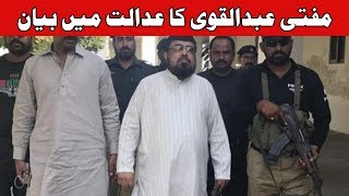 Qandeel Baloch Murder Case: Mufti Abdul Qavi presented in Court | 24 News HD