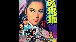 玉面飛狐 何莉莉電影回顧 香港武打 1968