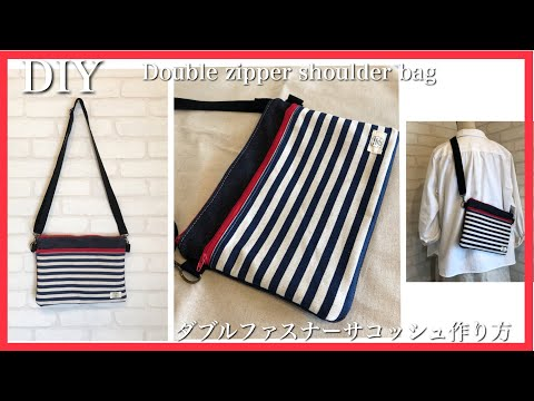 100均材料でダブルファスナーサコッシュ作り方DIY double zipper shoulder bag