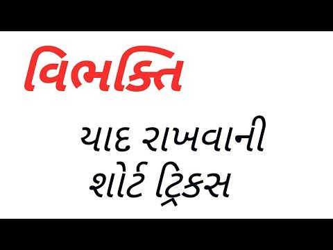 Gujarati Vibhakti Short Tricks | gujarati grammar for tet 1|online learning| competitive exam| govt.