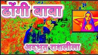 ढोंगी बाबा Part -2 चमत्कार ||dn Film|| Dinesh Prajapati