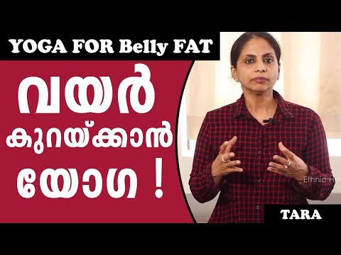 BELLY FAT YOGA : Yoga Tips To Reduce Belly Fat in Malayalam വയര് കുറക്കാന് യോഗ  Ethnic Health Court
