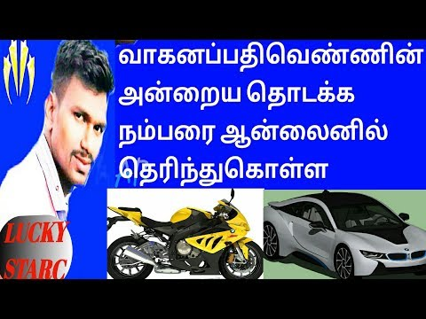HOW TO Know Vehicle Number (No) Starting on the Day in RTO office tamil | tamil |luckystar tamil