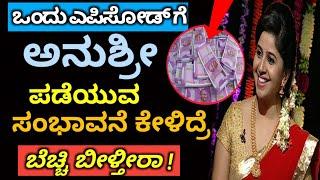 ಅನುಶ್ರೀ ಒಂದು ಎಪಿಸೋಡ್ ಗೆ ಪಡೆಯುವ ಸಂಭಾವನೆ ಕೇಳಿದ್ರೆ ಶಾಕ್ ಆಗ್ತೀರಾ | Kannada Taja Suddi