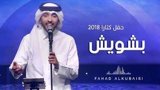 فهد الكبيسي - بشويش (حفل دار الأوبرا - كتارا) | 2018