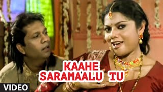 Kaahe Saramaalu Tu [ Hot & Sexy Swathi Verma Bhojpuri Video] Chanda Ek Anokhi Prem Kahani