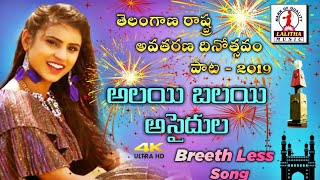 Lalitha audios dj songs download 2018 naa | Lalitha Music