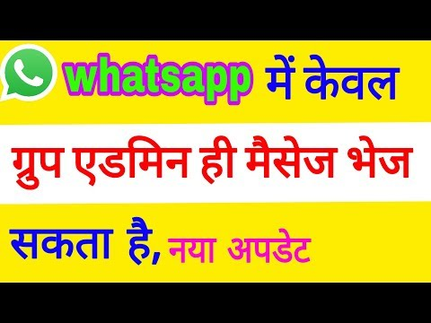 only admin can send messages in whatsapp group | hidden features in whatsapp | whatsapp new features