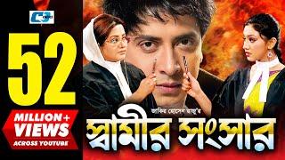 স্বামীর সংসার   Shamir Shongshar   Bangla Full Movie   Shakib Khan   Apu Biswas   Misha Shawdago