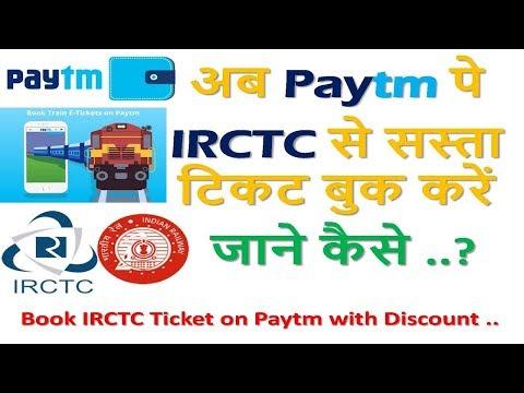 Book IRCTC Ticket on Paytm with Discount ..अब Paytm पे IRCTC से सस्ता टिकट बुक करें
