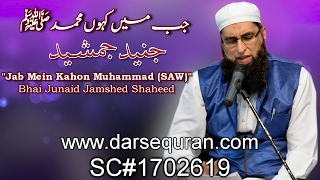 """Jab Mein Kahon Muhammad (SAW)"" - Junaid Jamshed Shaheed (Rarely Performed LIVE)"