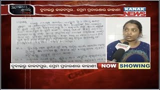 Crime Reporter: Fake Lover Missing After Engagement With Kakatpur Girl