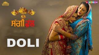 Doli - Swarlata ( Full Song ) | Saggi Phull Movie | Releasing on 19 January 2018 |