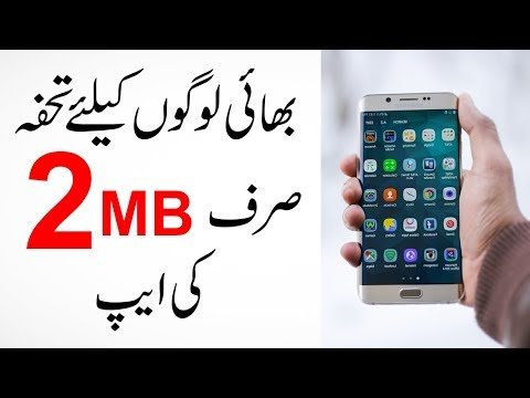 Best Android App Only 2 MB Size || NO ROOT