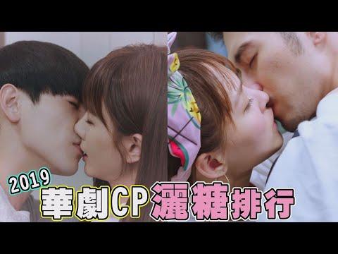 Xxx Mp4 【好害羞】網友最愛的華劇CP 瘋狂灑糖的精彩時刻 3gp Sex