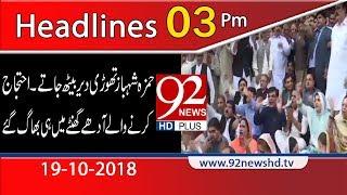 News Headlines | 3:00 PM | 19 Oct 2018 | 92NewsHD