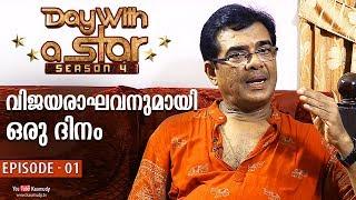 A Day with Actor Vijayaraghavan | Day with a Star | Season 04 | EP 01 | Kaumudy TV