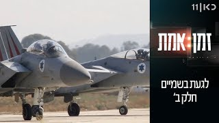 #x202b;זמן אמת עונה 2 | פרק 2 - לגעת בשמיים חלק ב