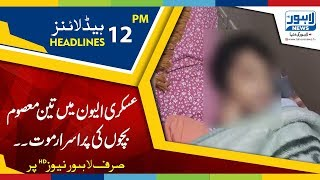 12 PM Headlines Lahore News HD - 24 March 2018