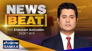 News Beat | SAMAA TV | 20 October 2019