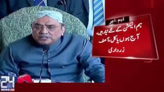 Asif Ali Zardari press conference in Multan