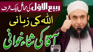 Aaqa (Saw) Ki Tahreef Allah Ki Zubani   Molana Tariq Jameel Latest Bayan 10 November 2019
