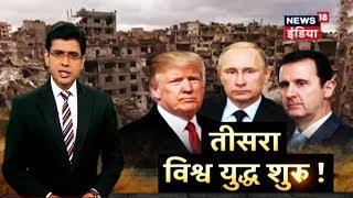 America का Syria पर मिसाइल हमला | तीसरा विश्र्व युद्ध शुरू | News18 India