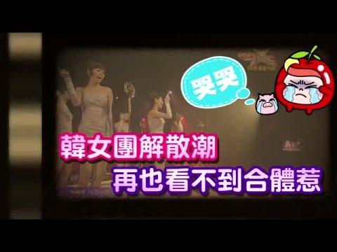 心酸酸 這些韓國女團都散了  台灣蘋果日報