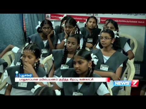 Safe train travel awareness program conducted in Pondicherry | News7 Tamil