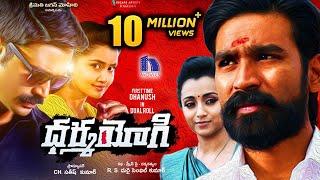 Download Dharma Yogi Full Movie - 2018 Telugu Full Movies - Dhanush, Trisha, Anupama Parameswaran Video