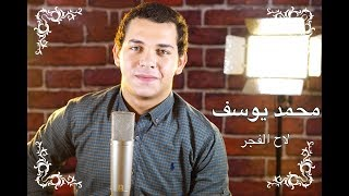 Mohamed Youssef - Laha Al Fajr | محمد يوسف -  لاح الفجر