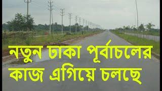 পূর্বাচলের কাজ এগিএ চলছে    Purbachal New Town Dhaka    300 Feet Road