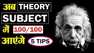 How To Get 100% Marks In Theory Subject || How To Remember Theory Subject || How to Study [THEORY]