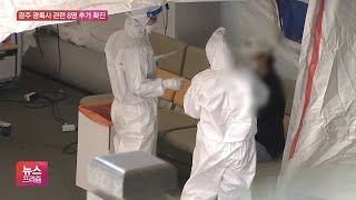 광주 집단감염 늘어 57명…대구도 확진자 다시 두 자릿수