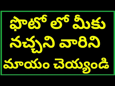 Best App To remove Unwanted Objects in Ur Photo Background | In Telugu By Telugu Creation