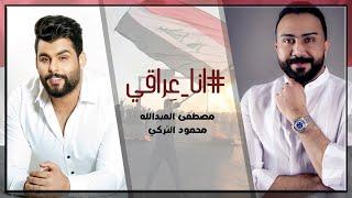 مصطفى العبدالله ومحمود التركي - انا عِراقي (حصرياً)   2019   Mustafa Al-Abdullah & Mahmoud Al-Turky