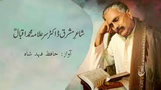 """Kalam E Allama Iqbal """"Sabaq Phir Parh Sadaqat Ka Adalat Ka Shuja'at Ka"""""""