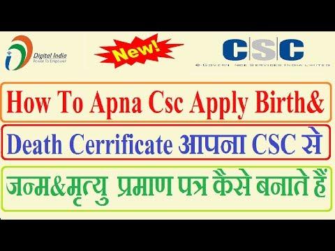 How To Apna Csc Apply Birth&Death Cerrificate आपना CSC से जन्म&मृत्यु  प्रमाण पत्र कैसे बनाते हैं