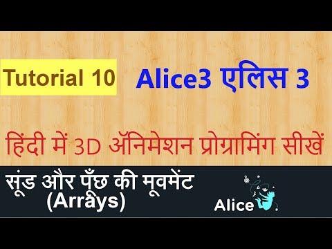 Alice3 Programming in Hindi - Tutorial 10