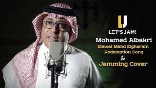 Let's Jam - Mohamed Albakri Mawal Mahd Elgharam Redemption Song & Jamming Cover