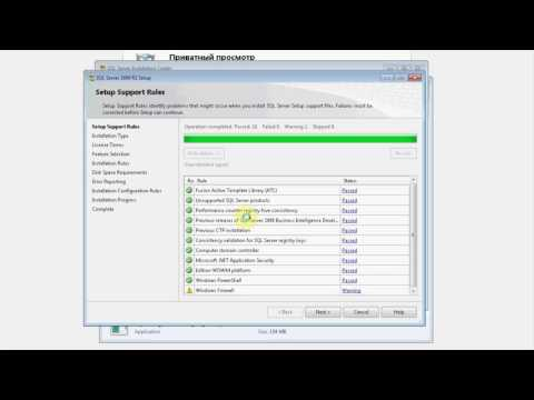 (Installation) Microsoft® SQL Server® 2008 R2 + Management Studio