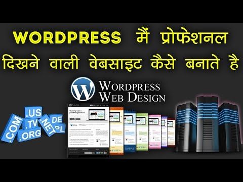 How To Make A WordPress Website Step By Step Tutorial For beginner In Hindi