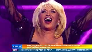Download Новогоднее шоу ″Легенды Ретро FM″ на РЕН ТВ попало в книгу рекордов России Video