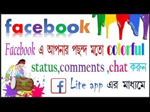 How to write Colour text on Facebook new update
