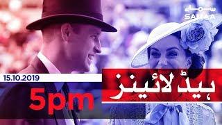 Samaa Headlines - 5PM - 15 October 2019