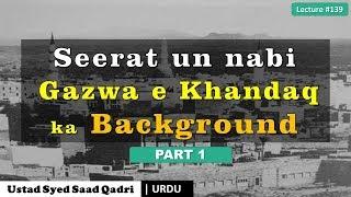 Seerat un nabi   Lecture 139 || Gazwa e Khandaq ka Background ||  Part 1   Urdu