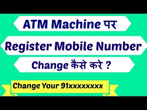 #2 Registered  Mobile Number Change Through ATM Machine