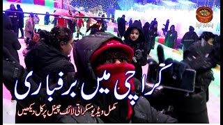 Snowfall in Karachi Complete Video Watch in Muskurati Life Channel at Tomorrow